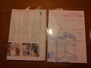 3Dプリンタ 知る編 ガイド本