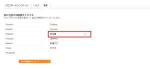 autodesk日本語japanese