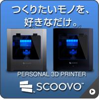 日本産3Dプリンタ SCOOVO