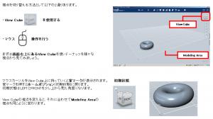 ViewCubeの操作