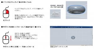 オブジェクトのマウス操作