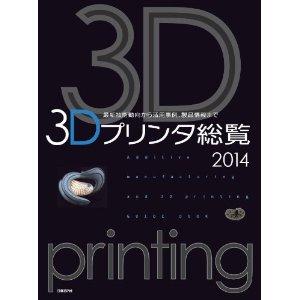 2014年 3Dプリンタ総覧