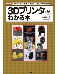 3Dプリンタがわかる本